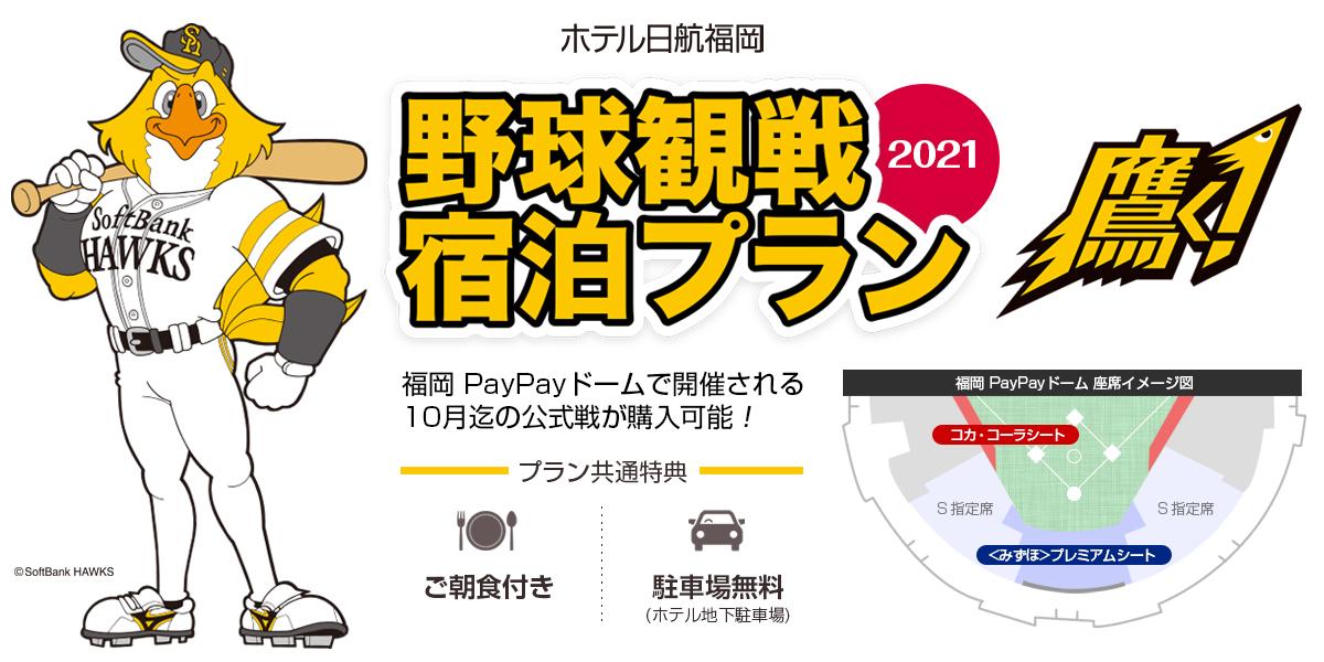 ホテル日航福岡 野球観戦宿泊プラン2021